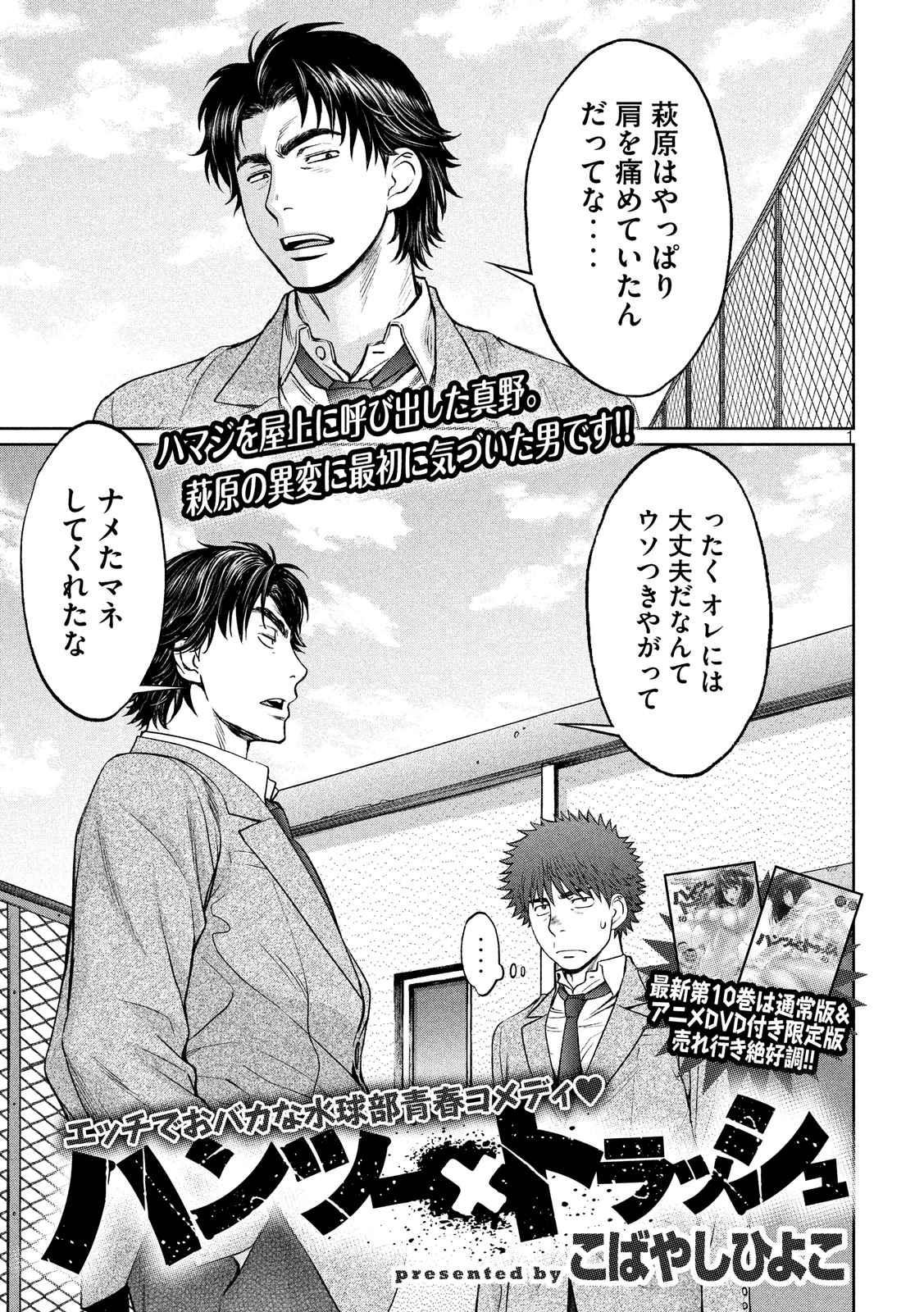 Hantsu_x_Trash Chapter 117 Page 1