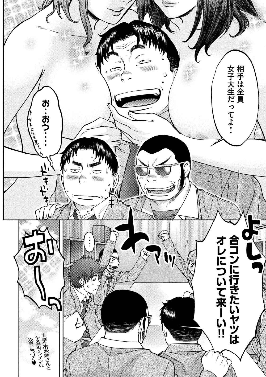 Hantsu_x_Trash Chapter 120 Page 16