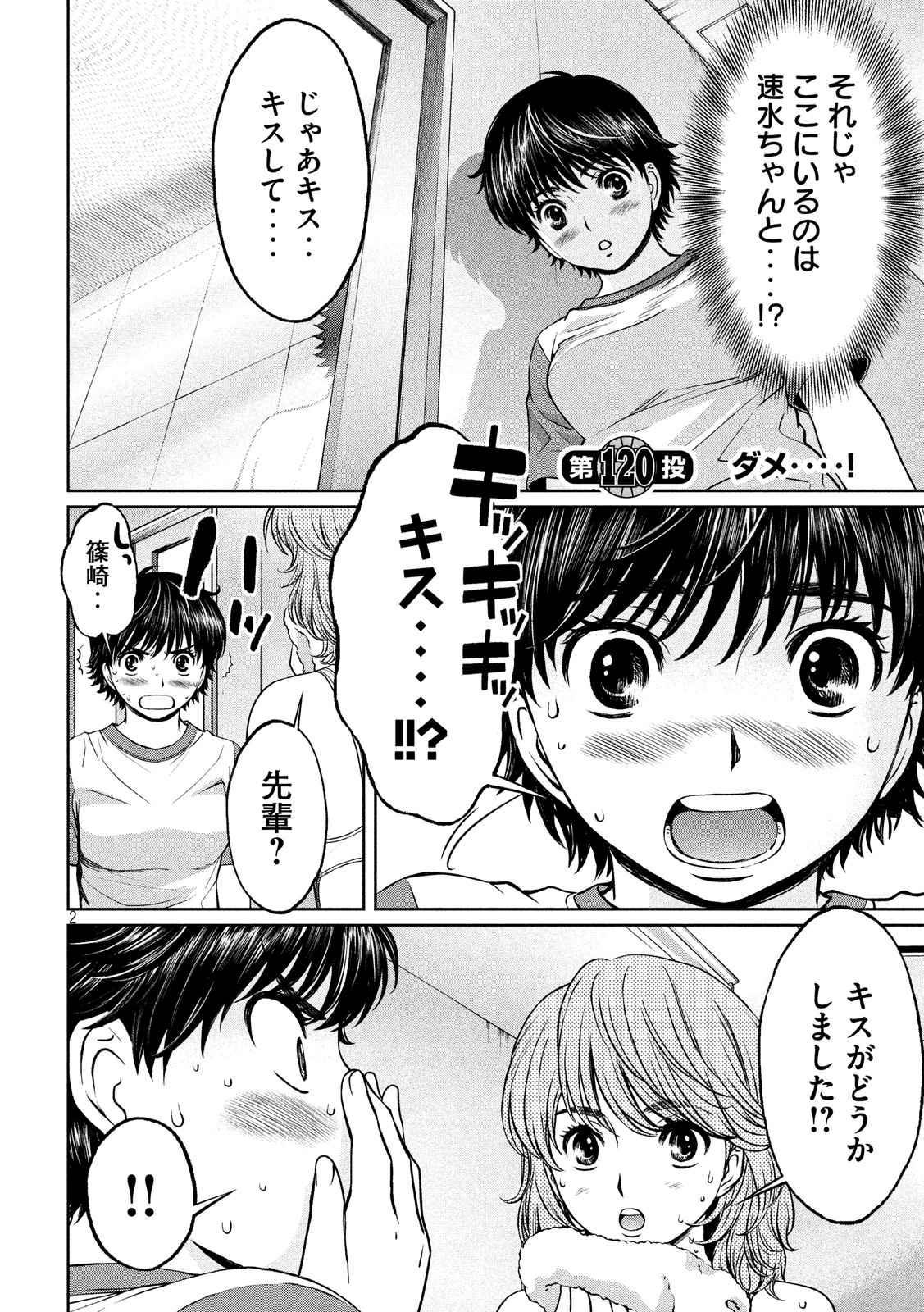 Hantsu x Trash - Chapter 120 - Page 2