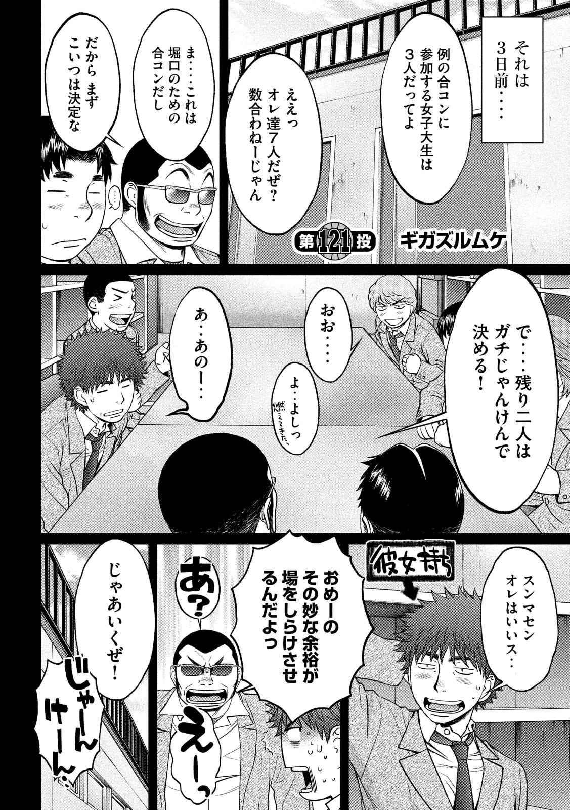 Hantsu x Trash - Chapter 121 - Page 2