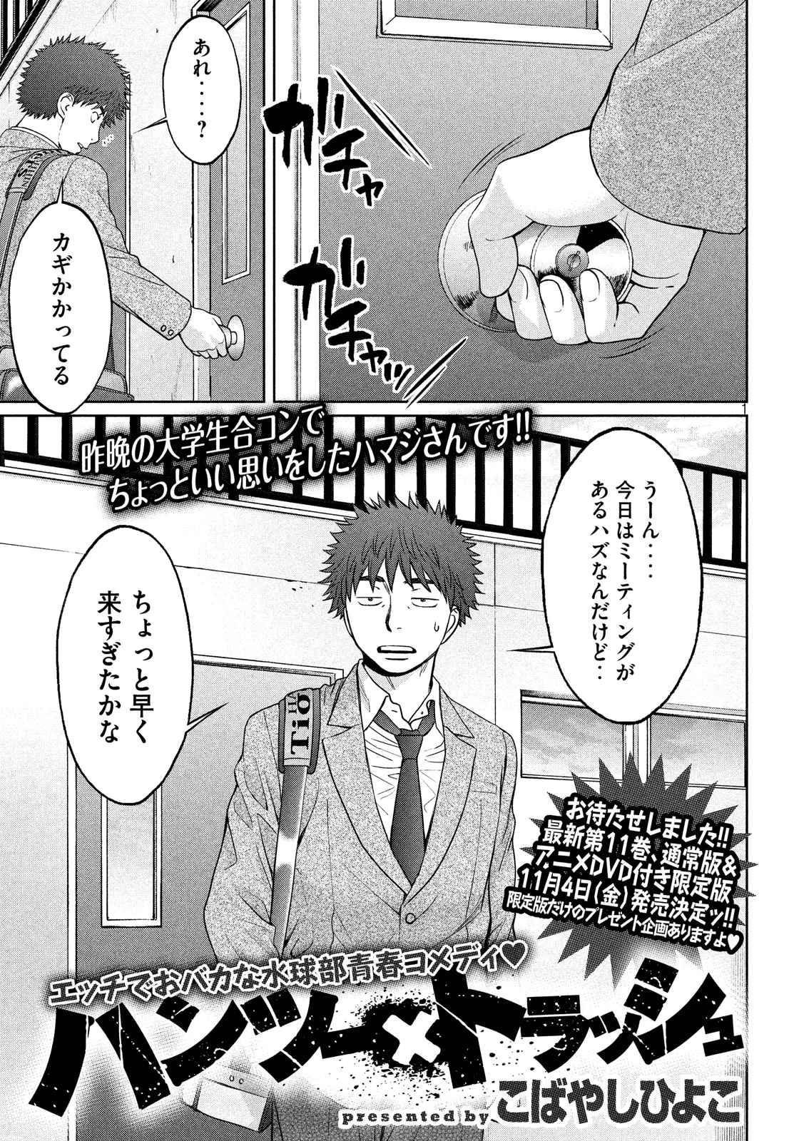 Hantsu_x_Trash Chapter 124 Page 1