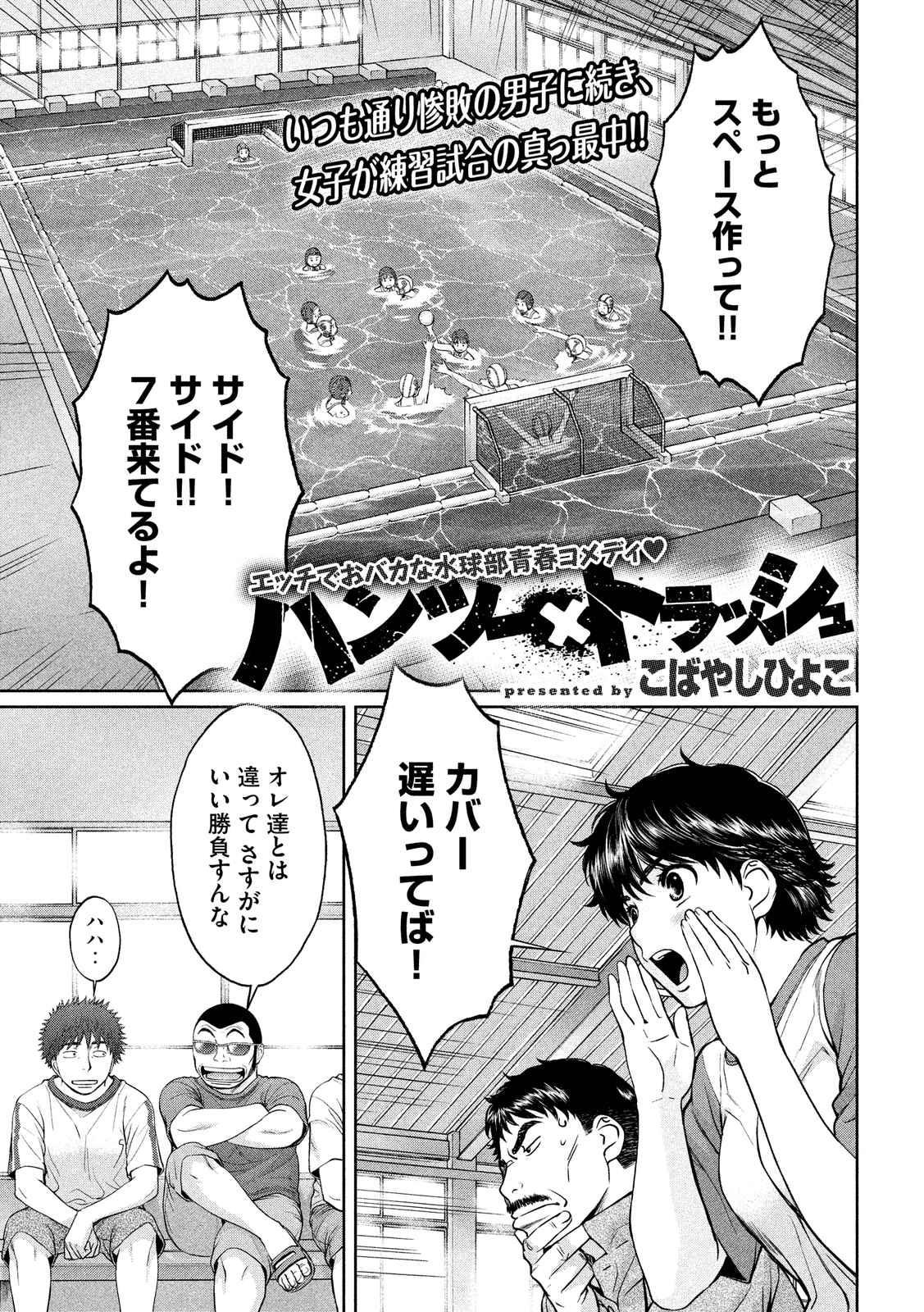 Hantsu_x_Trash Chapter 125 Page 1