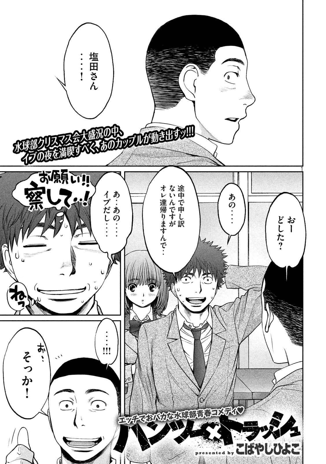Hantsu_x_Trash Chapter 128 Page 1
