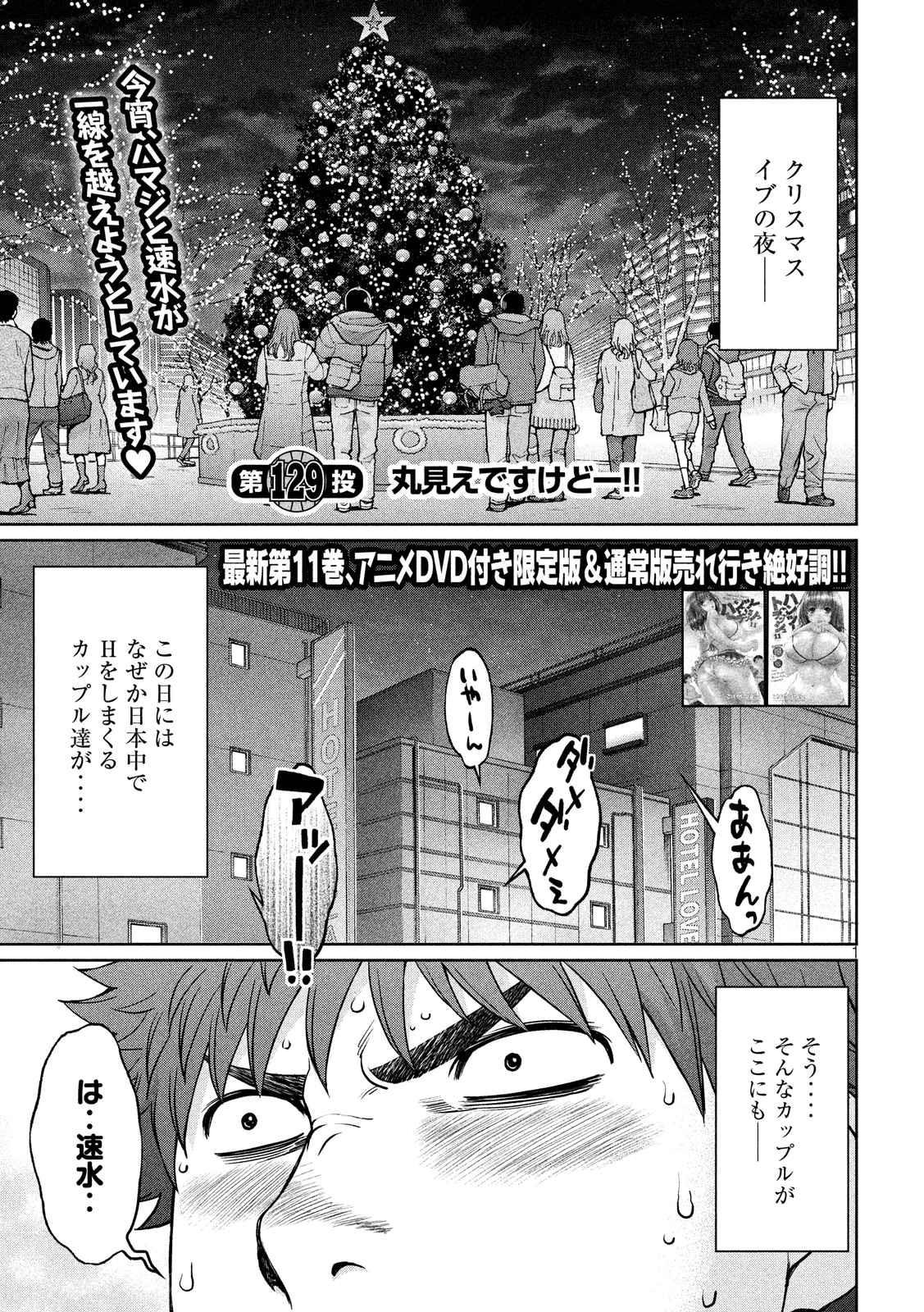 Hantsu_x_Trash Chapter 129 Page 1