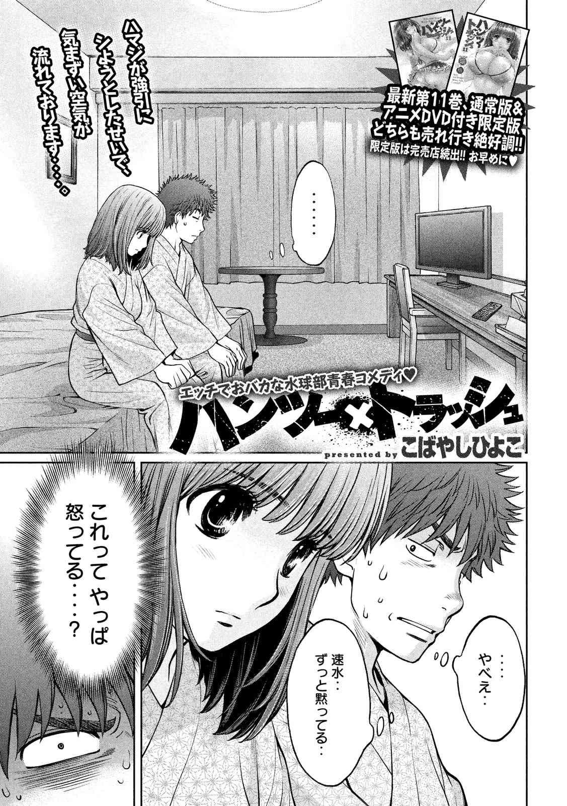 Hantsu_x_Trash Chapter 130 Page 1