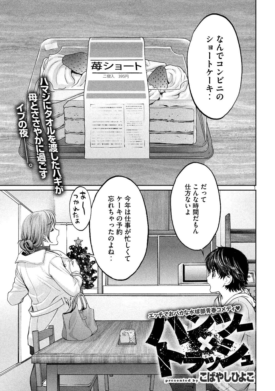 Hantsu_x_Trash Chapter 132 Page 1