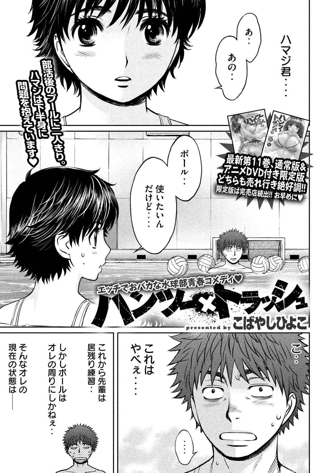 Hantsu x Trash - Chapter 136 - Page 1