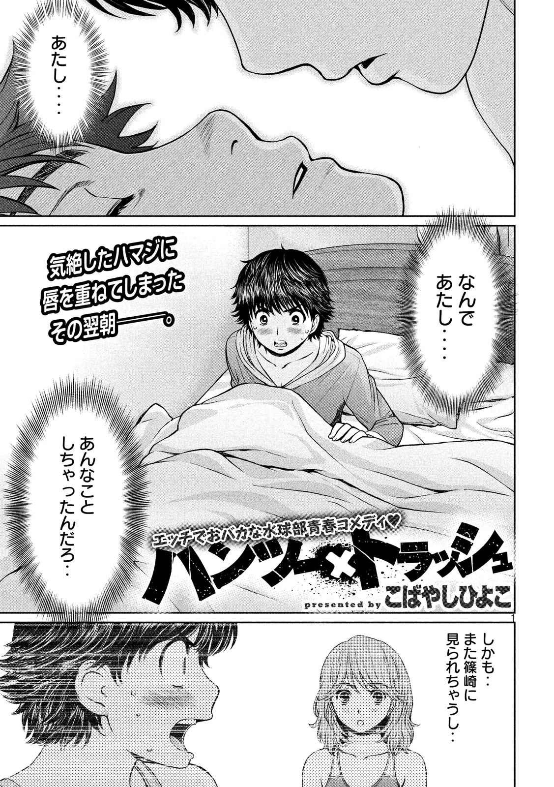Sen Manga,Hantsu x Trash 138 raw,Loading Hantsu x Trash | Chapter  138 | Page 1 .....