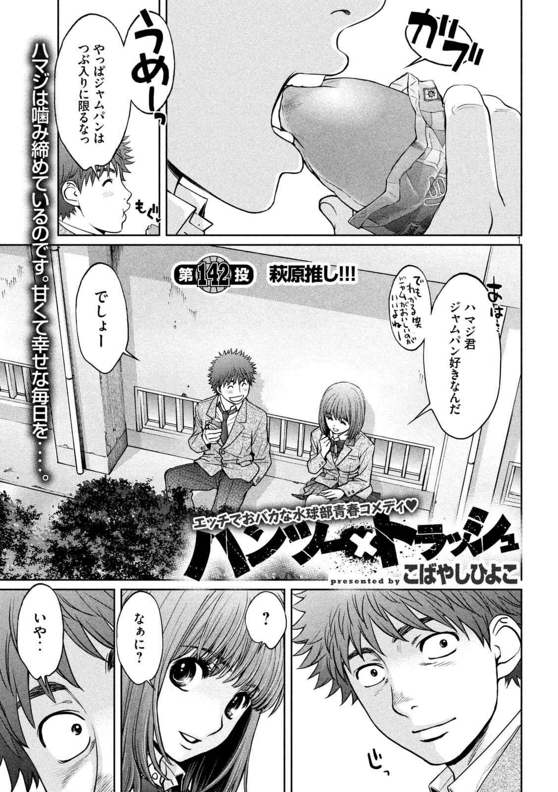 Hantsu_x_Trash Chapter 142 Page 1