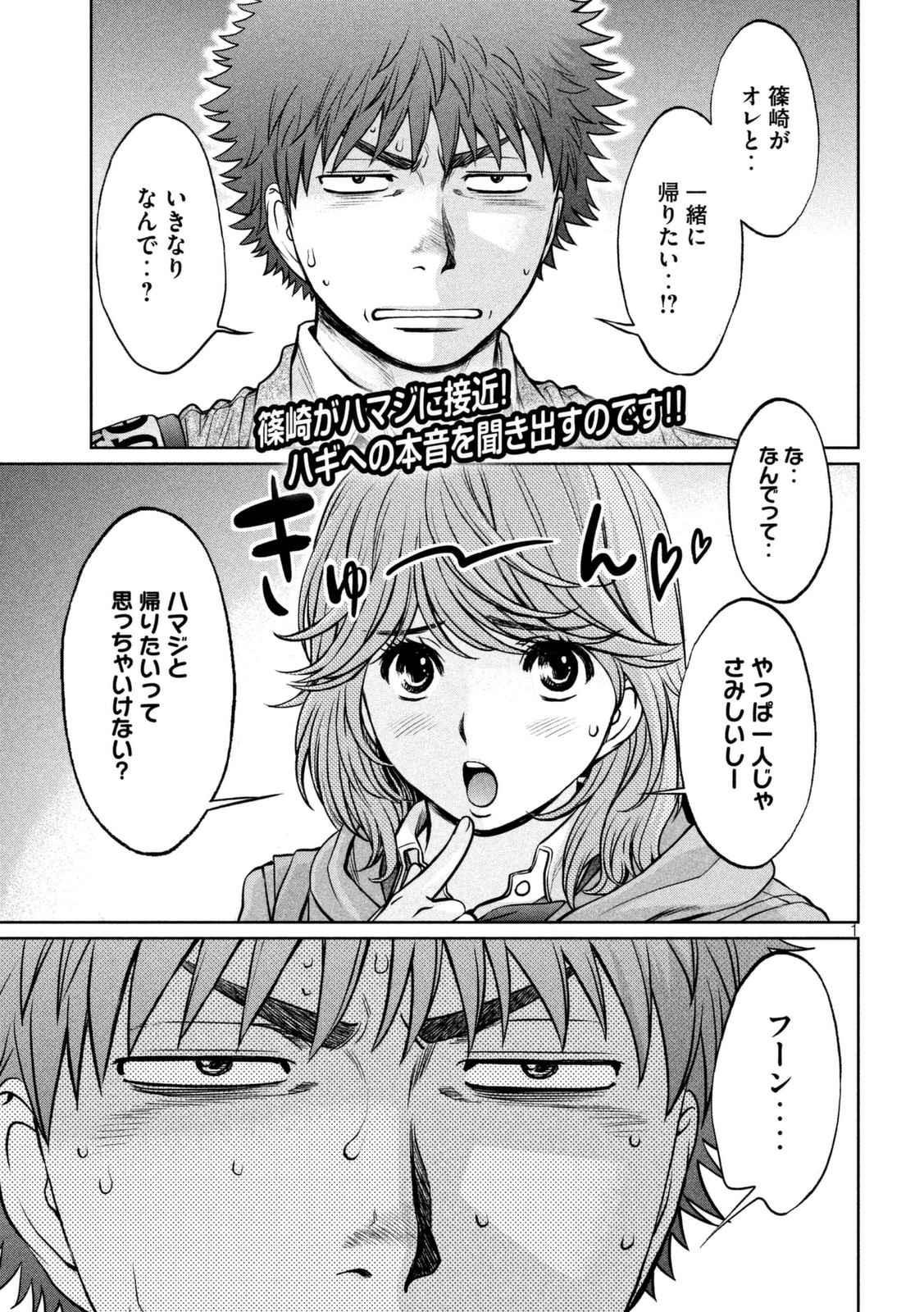 Hantsu_x_Trash Chapter 143 Page 1