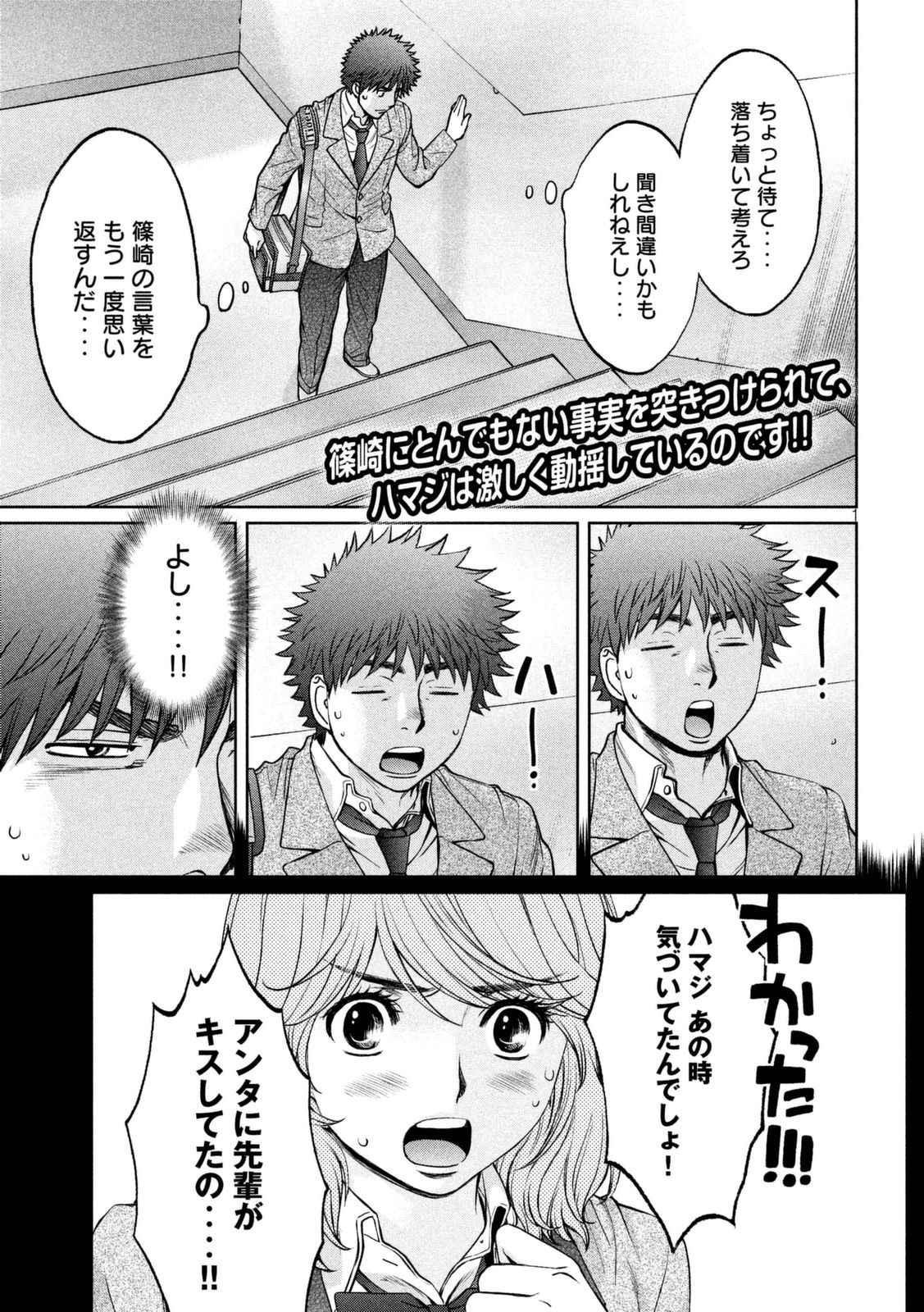 Hantsu_x_Trash Chapter 144 Page 1