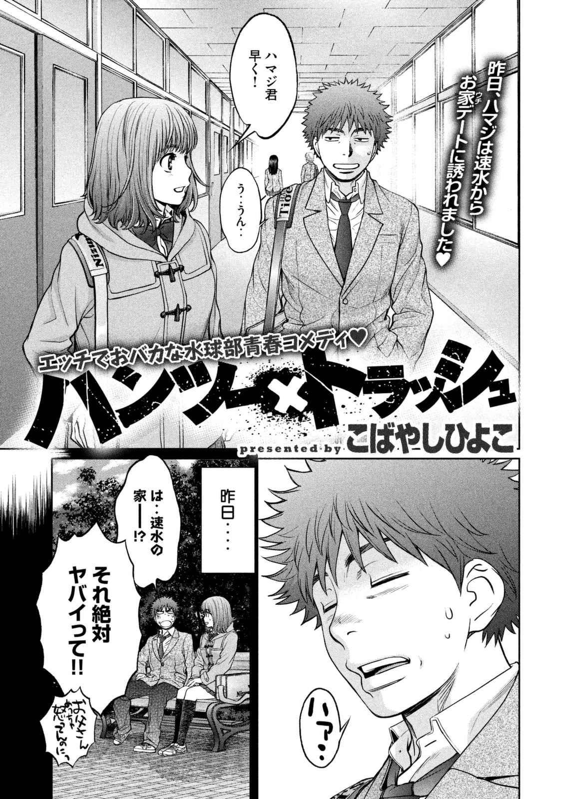 Hantsu x Trash - Chapter 145 - Page 1