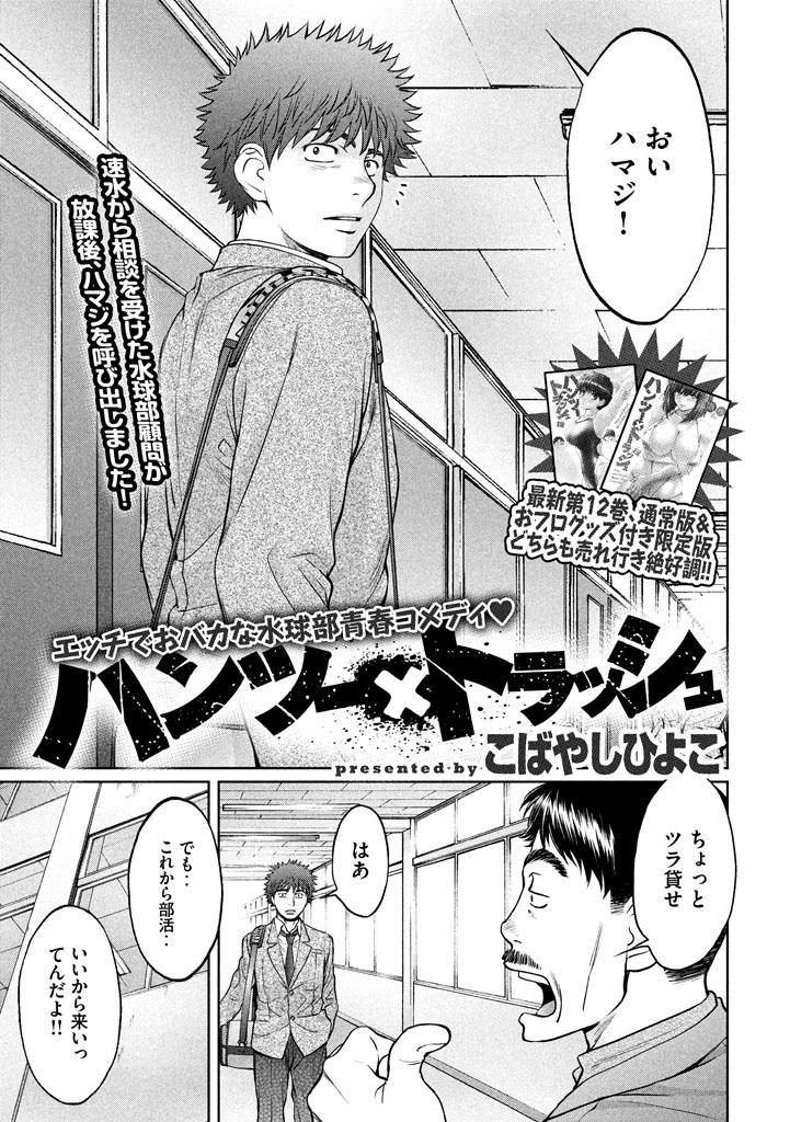 Hantsu_x_Trash Chapter 149 Page 1