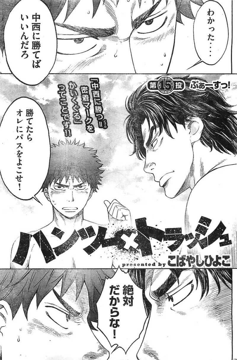 Hantsu x Trash - Chapter 15 - Page 1