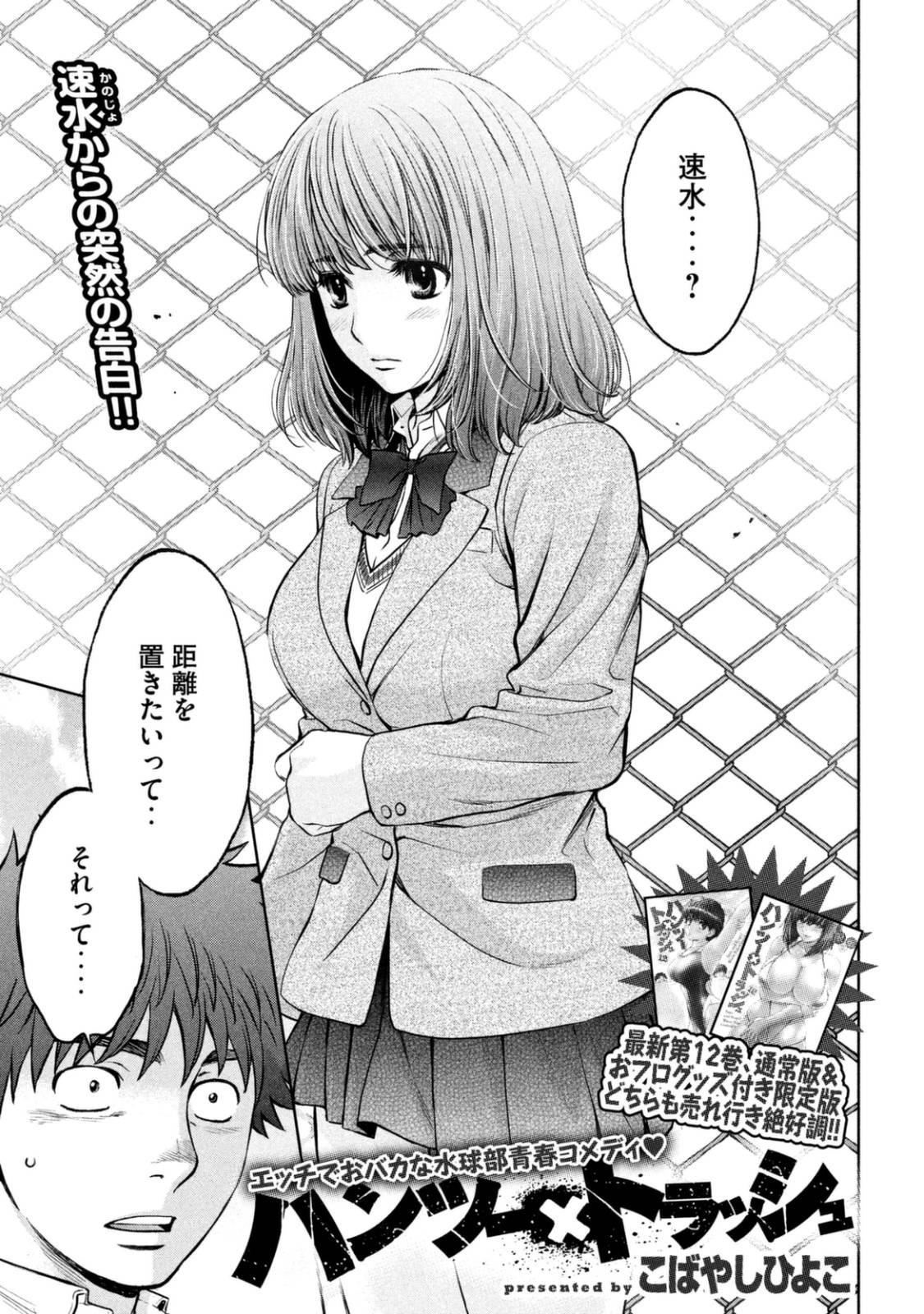 Hantsu_x_Trash Chapter 150 Page 1