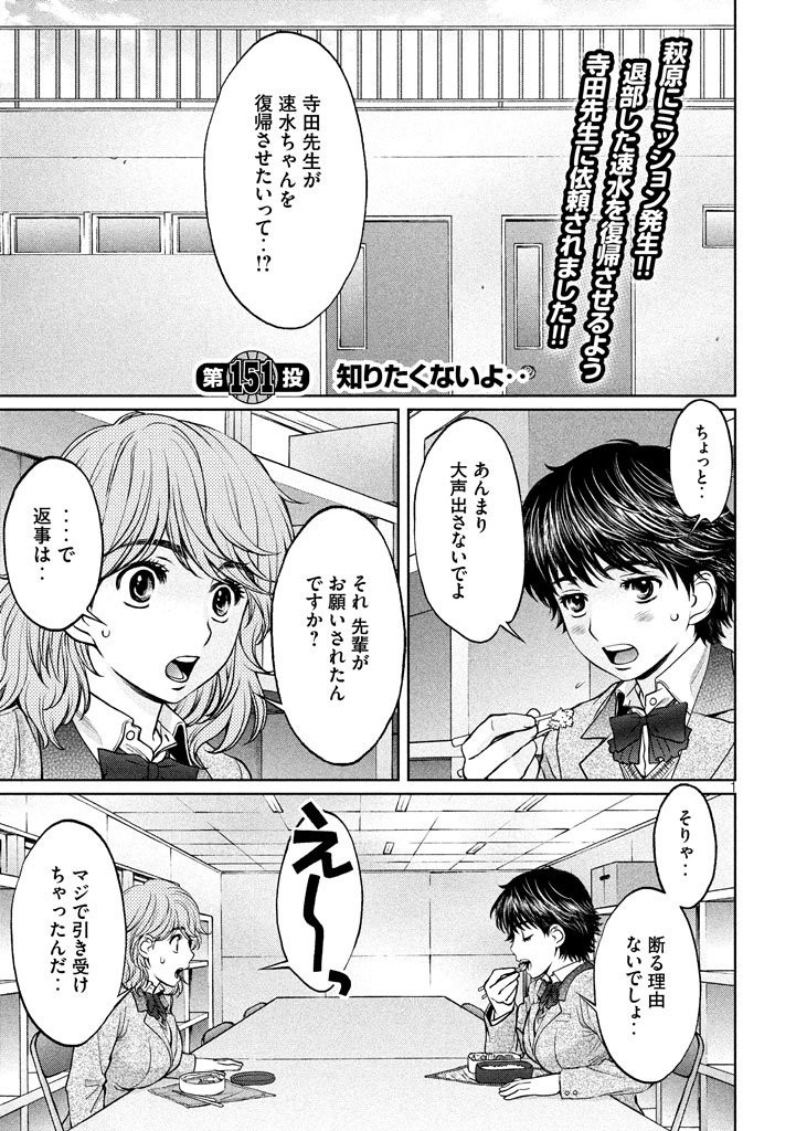 Hantsu_x_Trash Chapter 151 Page 1