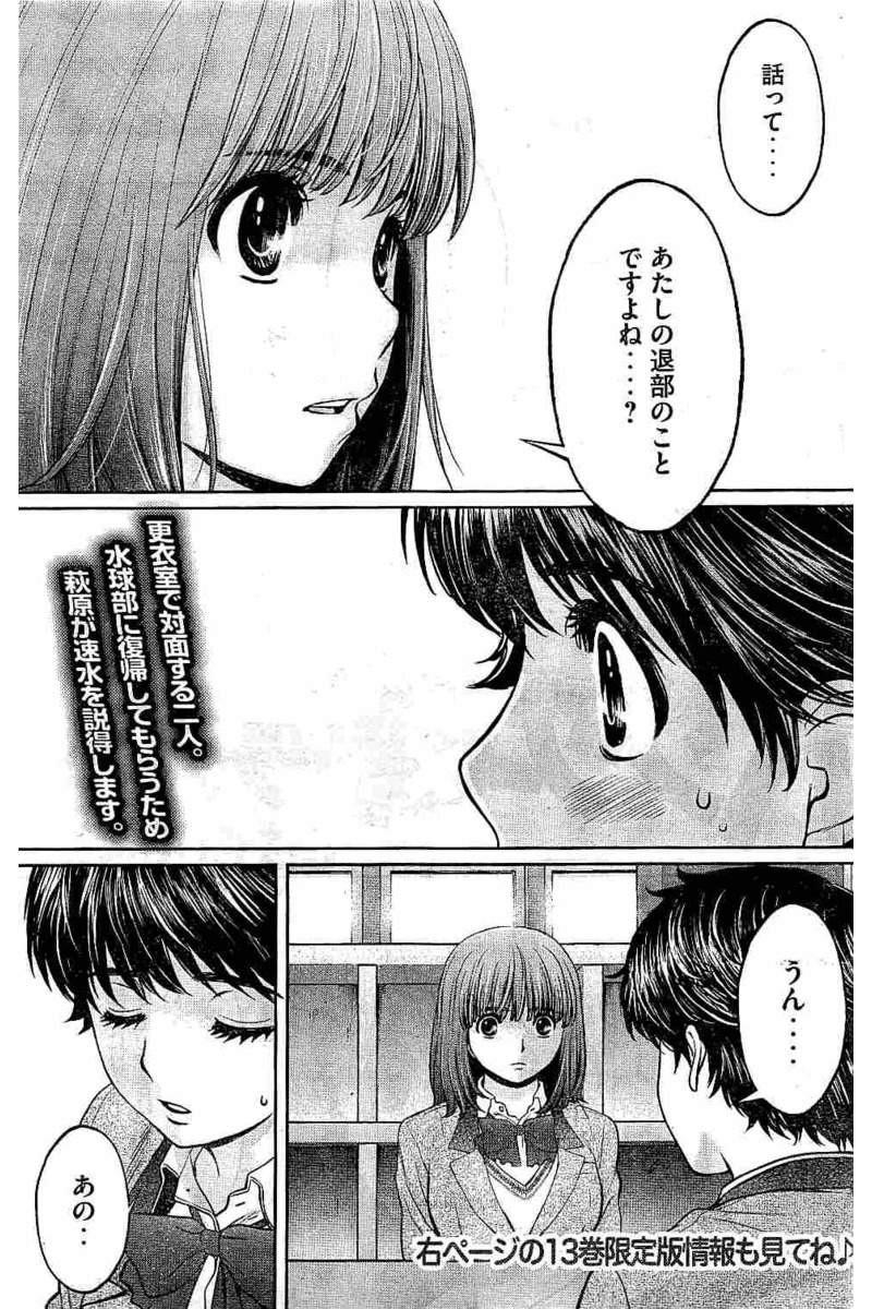 Hantsu_x_Trash Chapter 152 Page 1