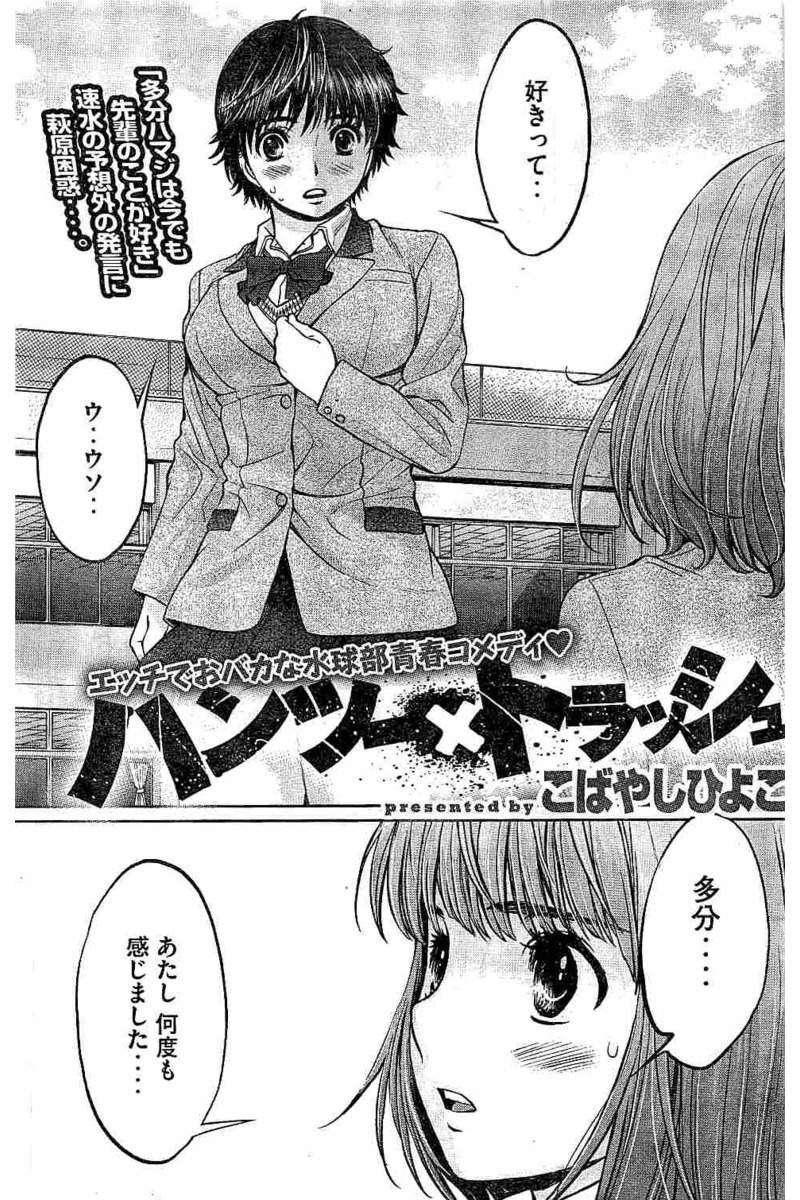 Hantsu_x_Trash Chapter 153 Page 1