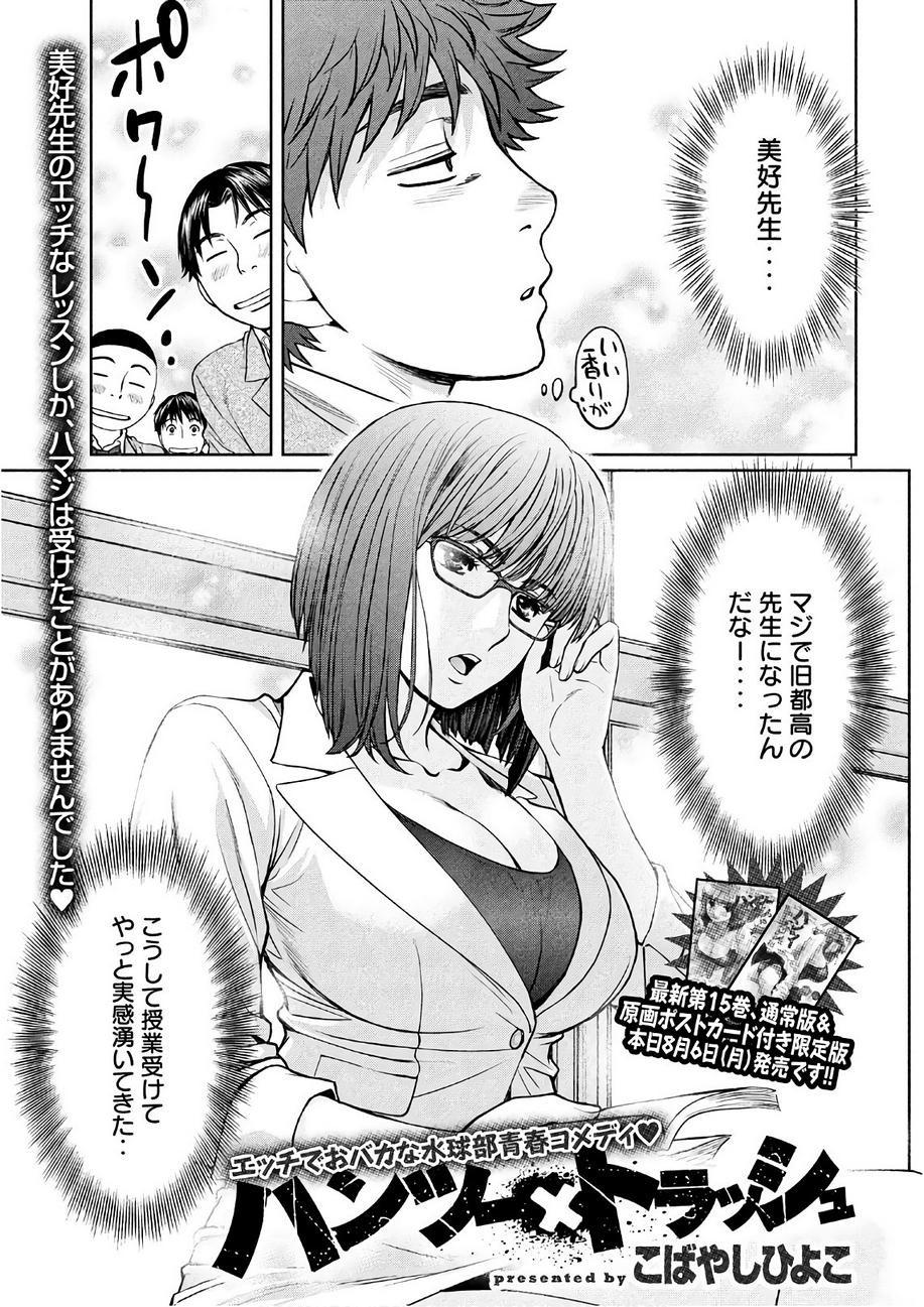 Hantsu_x_Trash Chapter 175 Page 1