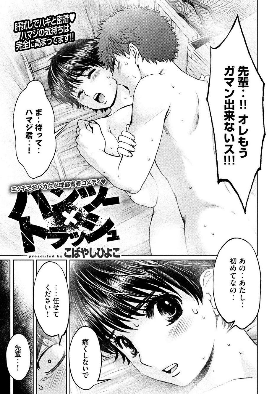 Hantsu_x_Trash Chapter 179 Page 1