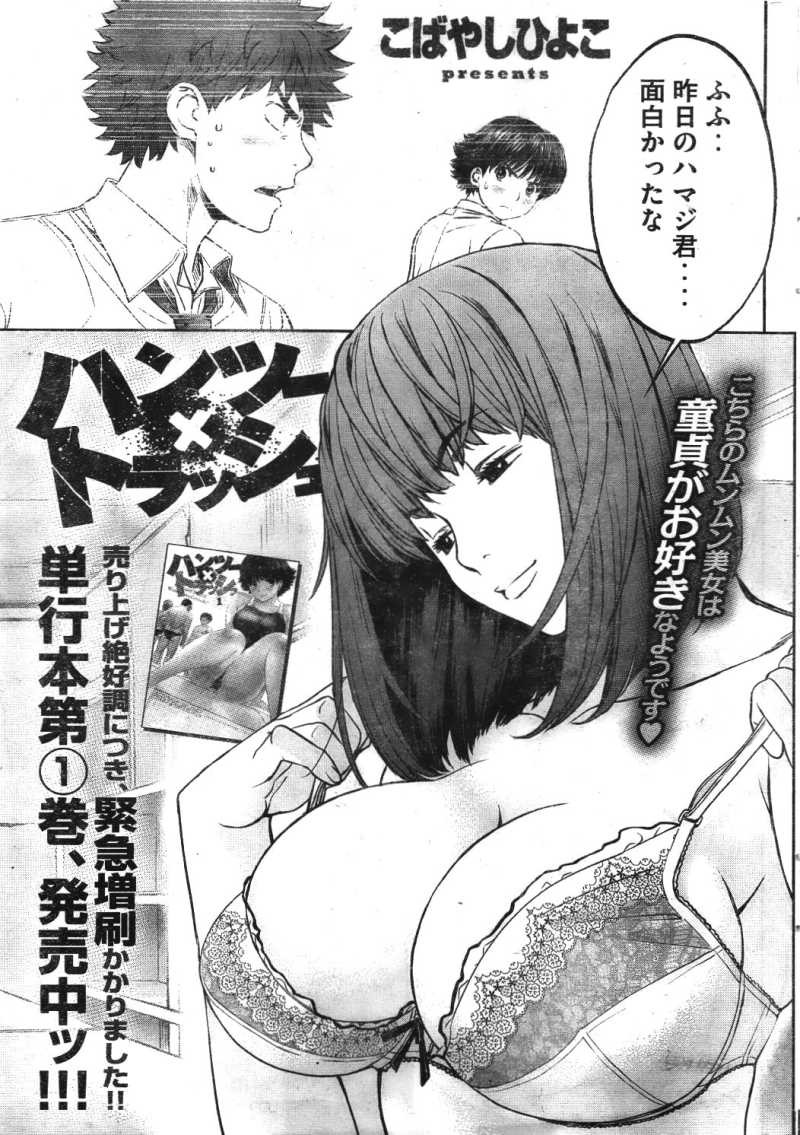 Hantsu x Trash - Chapter 19 - Page 1