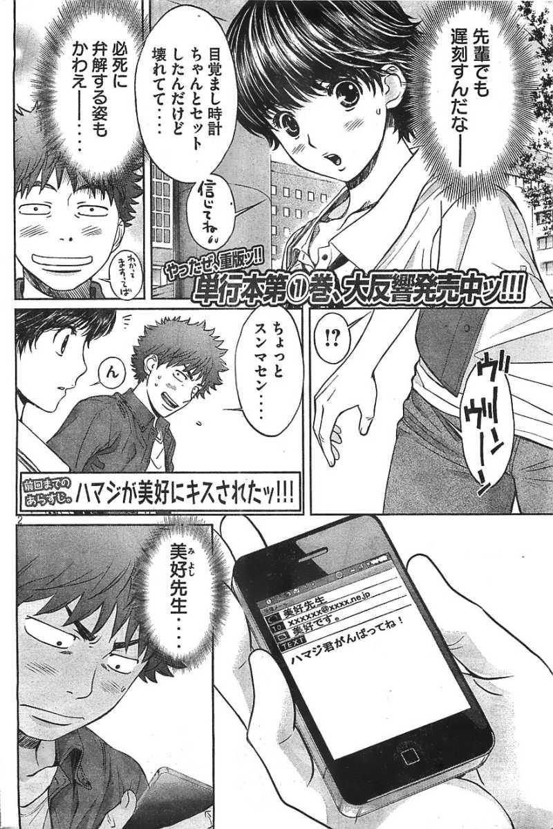 Hantsu x Trash - Chapter 21 - Page 2