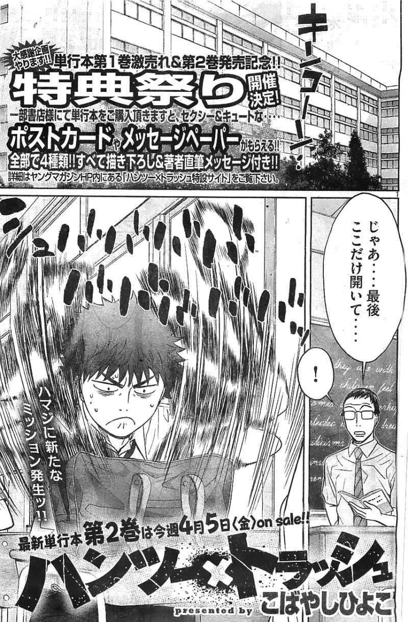 Hantsu_x_Trash Chapter 25 Page 1