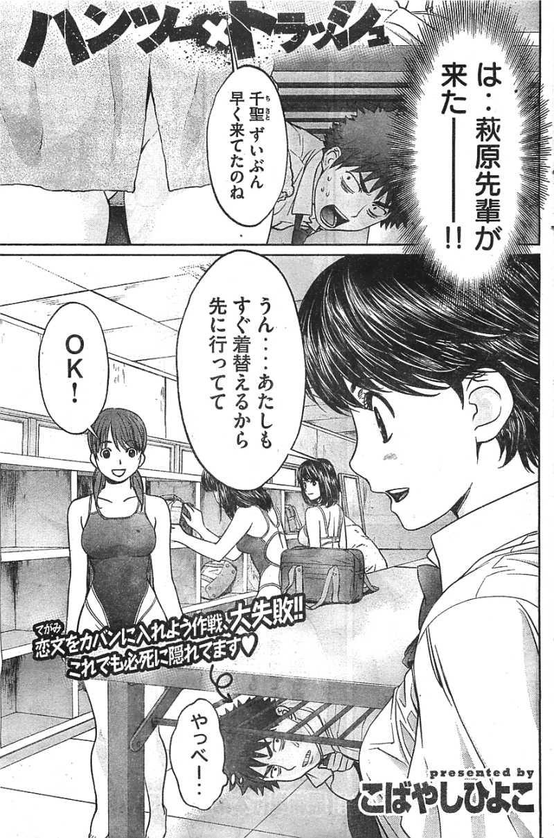 Hantsu x Trash - Chapter 31 - Page 1