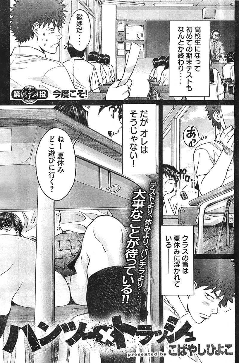 Hantsu x Trash - Chapter 32 - Page 1