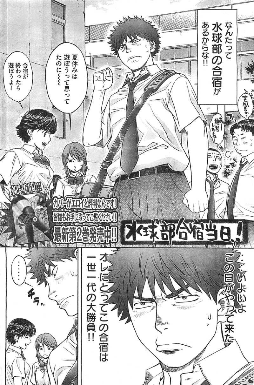 Hantsu_x_Trash Chapter 32 Page 2