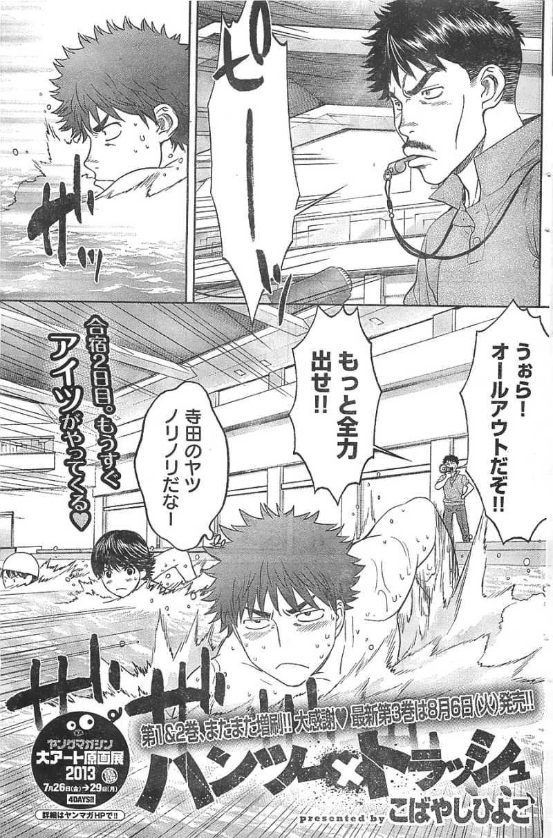 Hantsu_x_Trash Chapter 34 Page 1