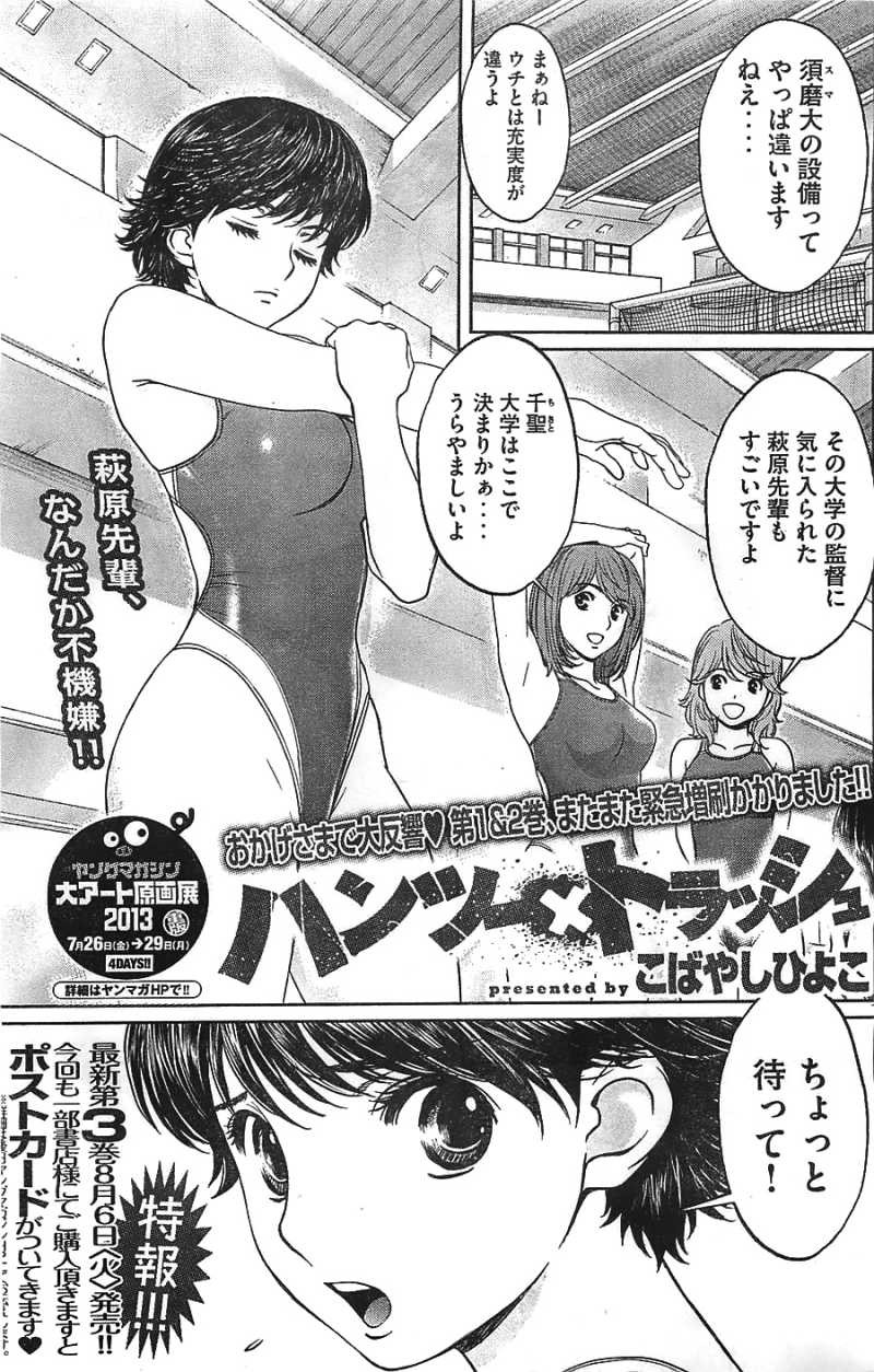 Hantsu_x_Trash Chapter 35 Page 1