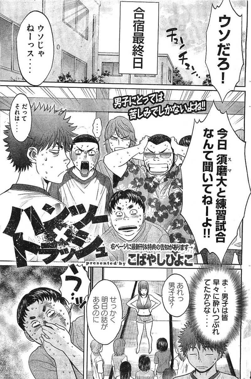 Hantsu x Trash - Chapter 37 - Page 1