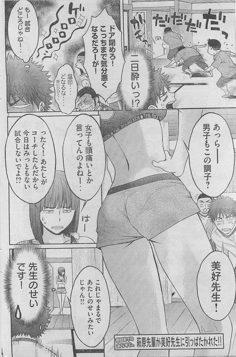 Hantsu_x_Trash Chapter 37 Page 2