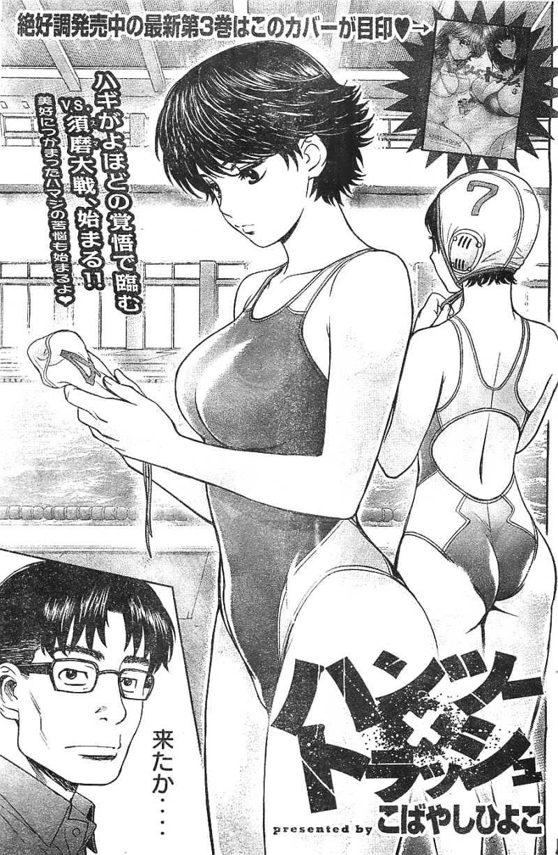 Hantsu_x_Trash Chapter 38 Page 1