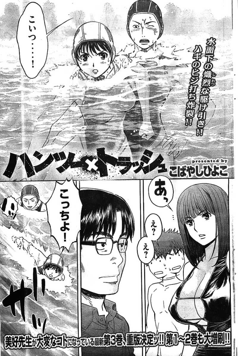 Hantsu_x_Trash Chapter 40 Page 1