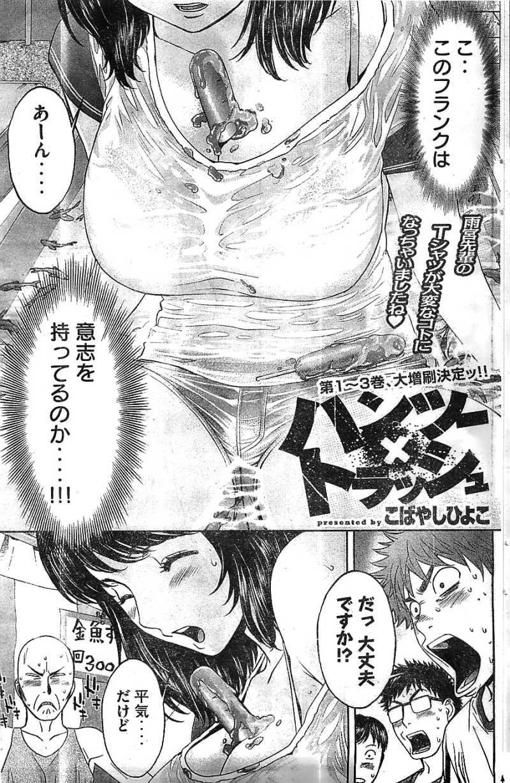 Hantsu_x_Trash Chapter 44 Page 1