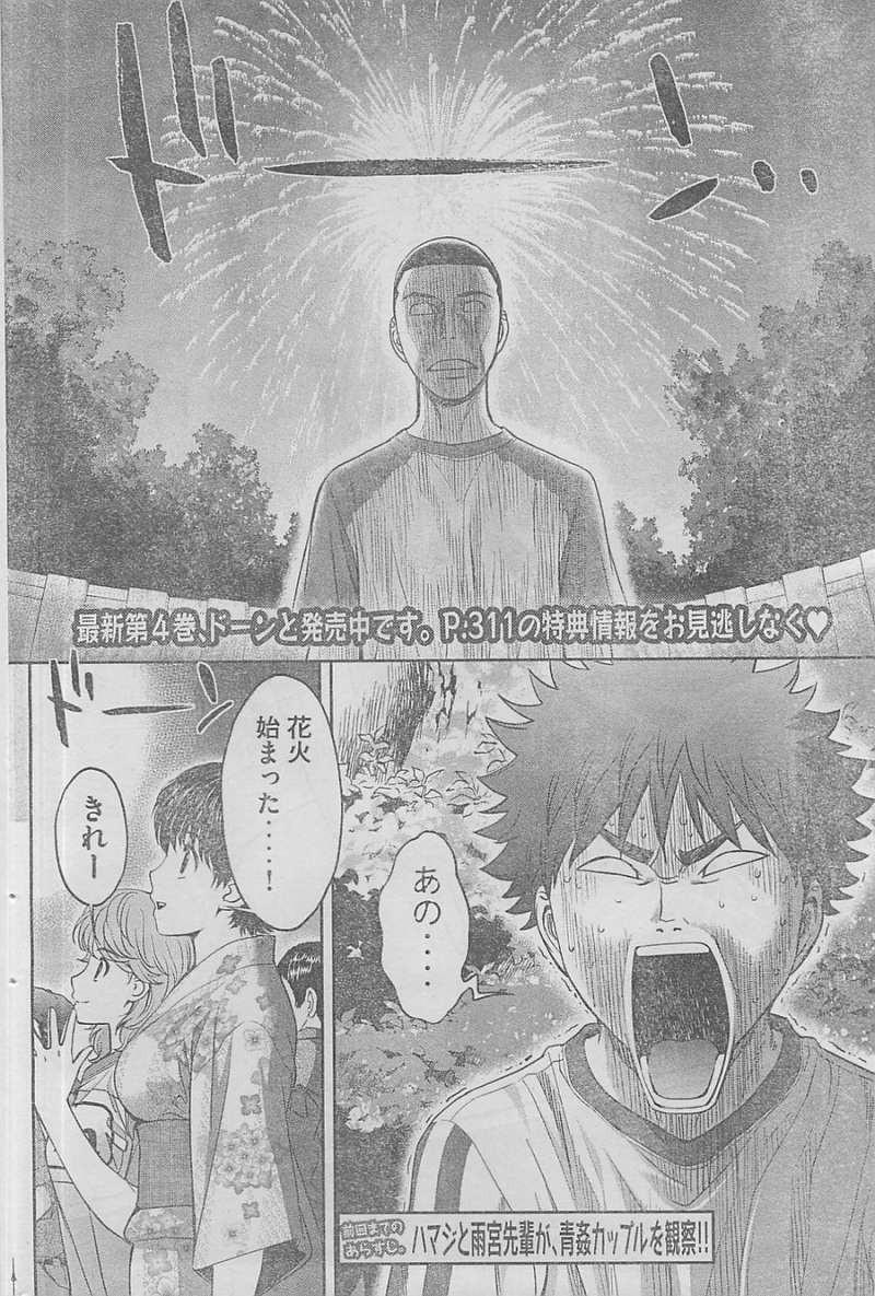 Hantsu x Trash - Chapter 46 - Page 2