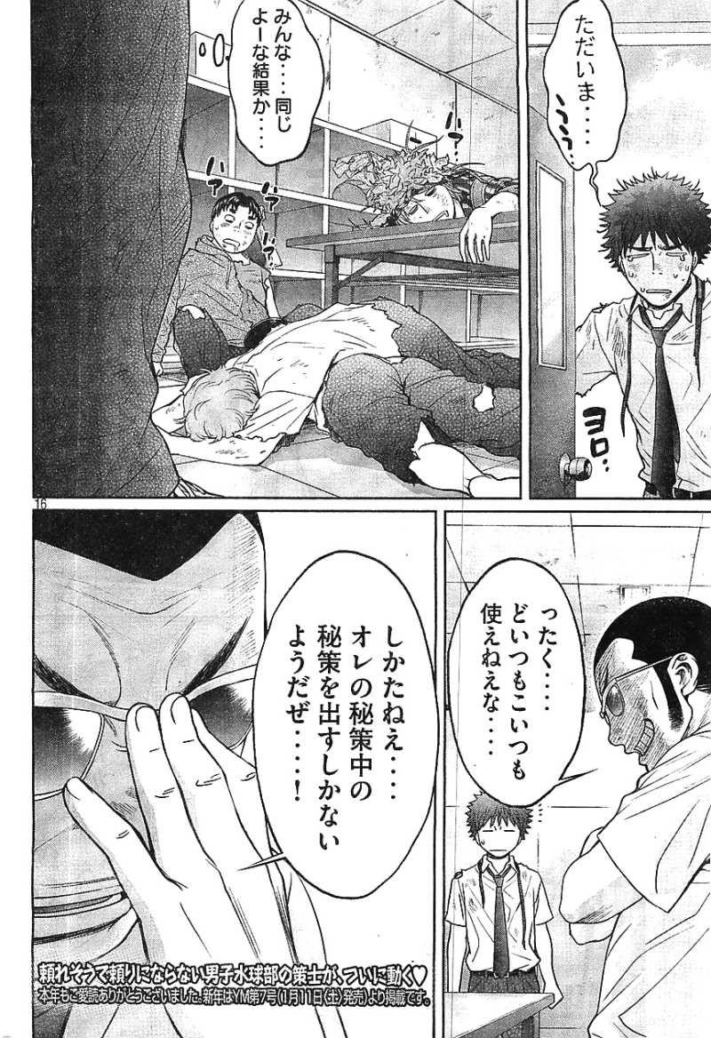 Hantsu x Trash - Chapter 47 - Page 16