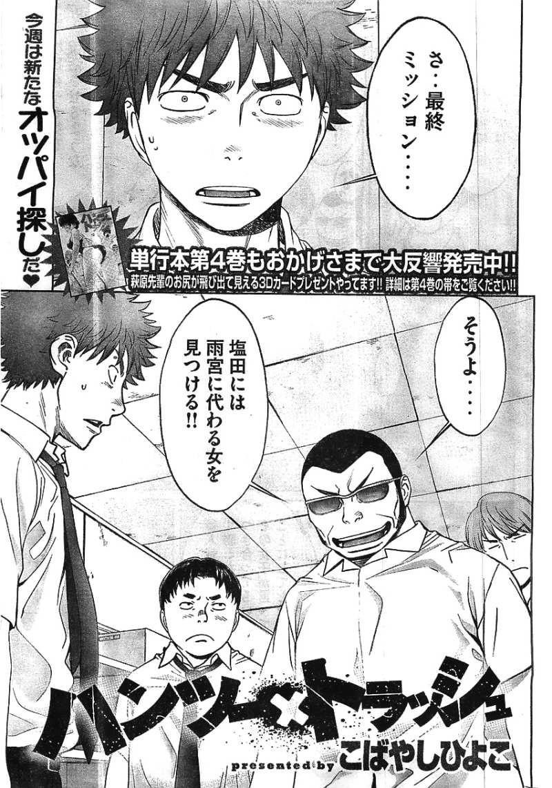 Hantsu_x_Trash Chapter 47 Page 1