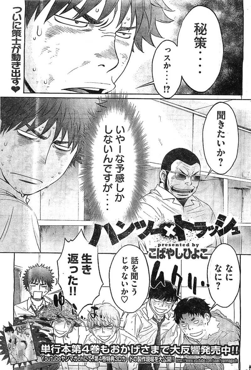 Hantsu x Trash - Chapter 48 - Page 1