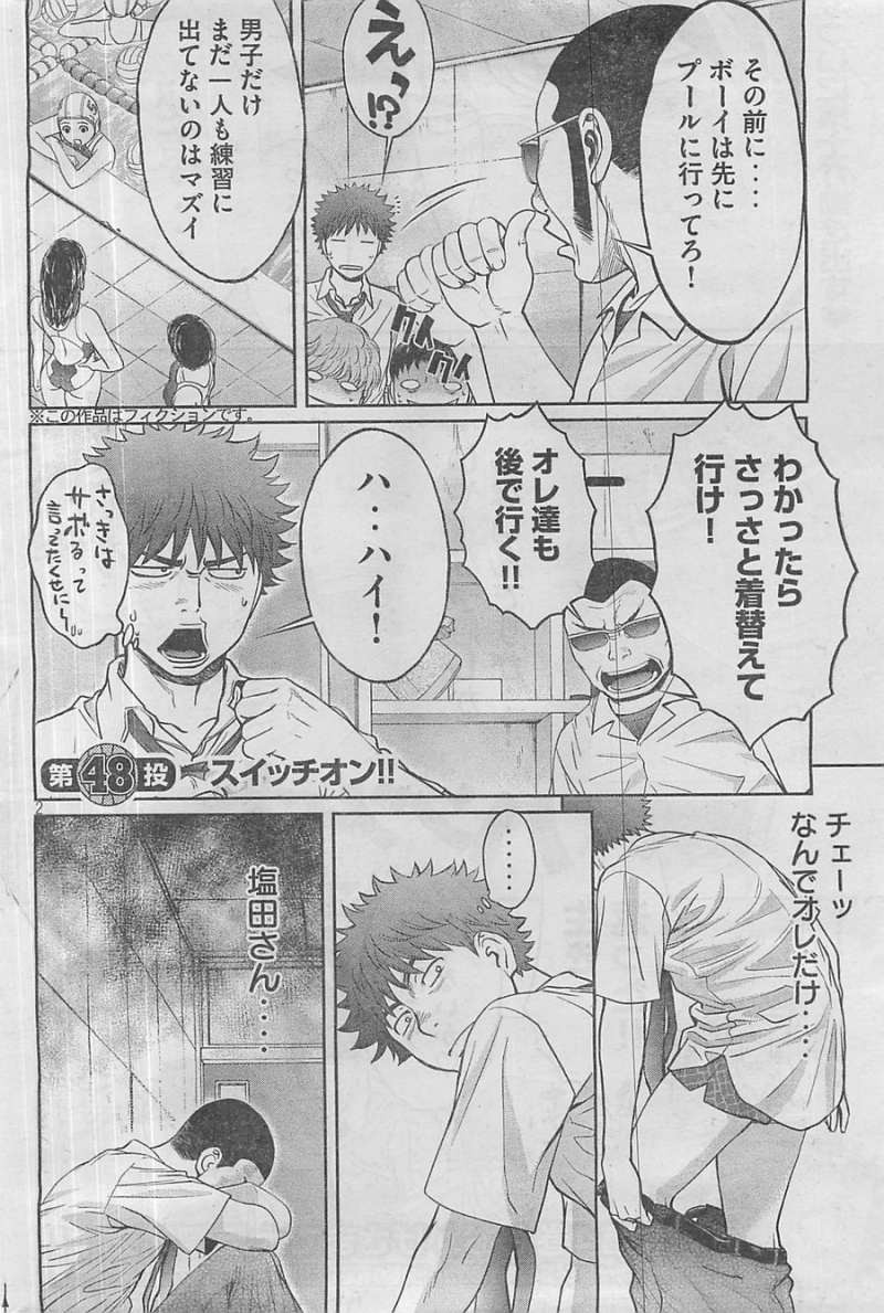 Hantsu_x_Trash Chapter 48 Page 2