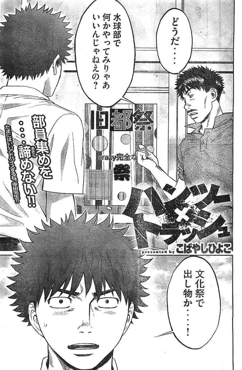 Hantsu x Trash - Chapter 54 - Page 1