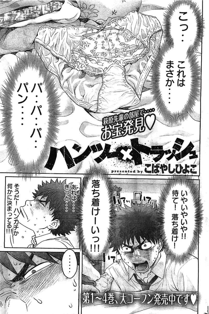Hantsu x Trash - Chapter 55 - Page 1