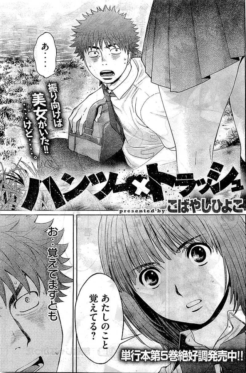 Hantsu_x_Trash Chapter 64 Page 1