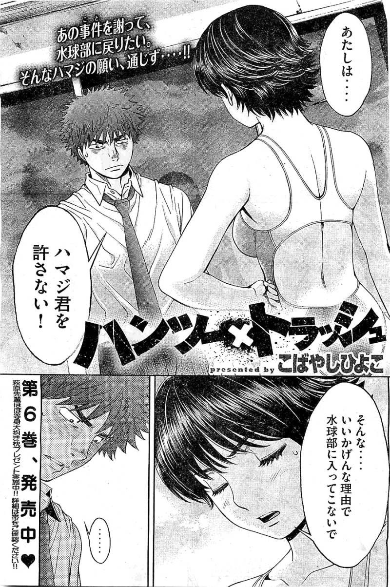 Hantsu_x_Trash Chapter 68 Page 1
