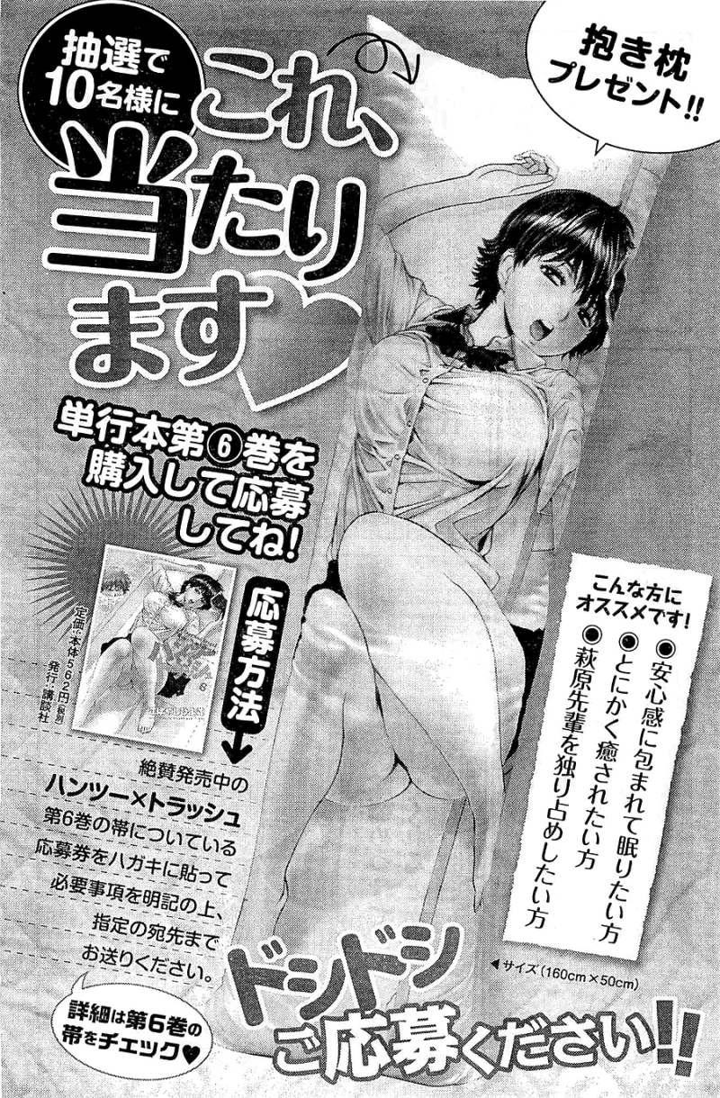 Hantsu_x_Trash Chapter 69 Page 1
