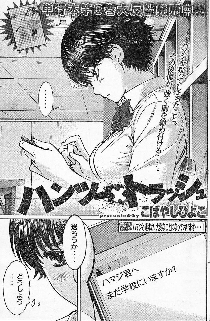 Hantsu_x_Trash Chapter 77 Page 1