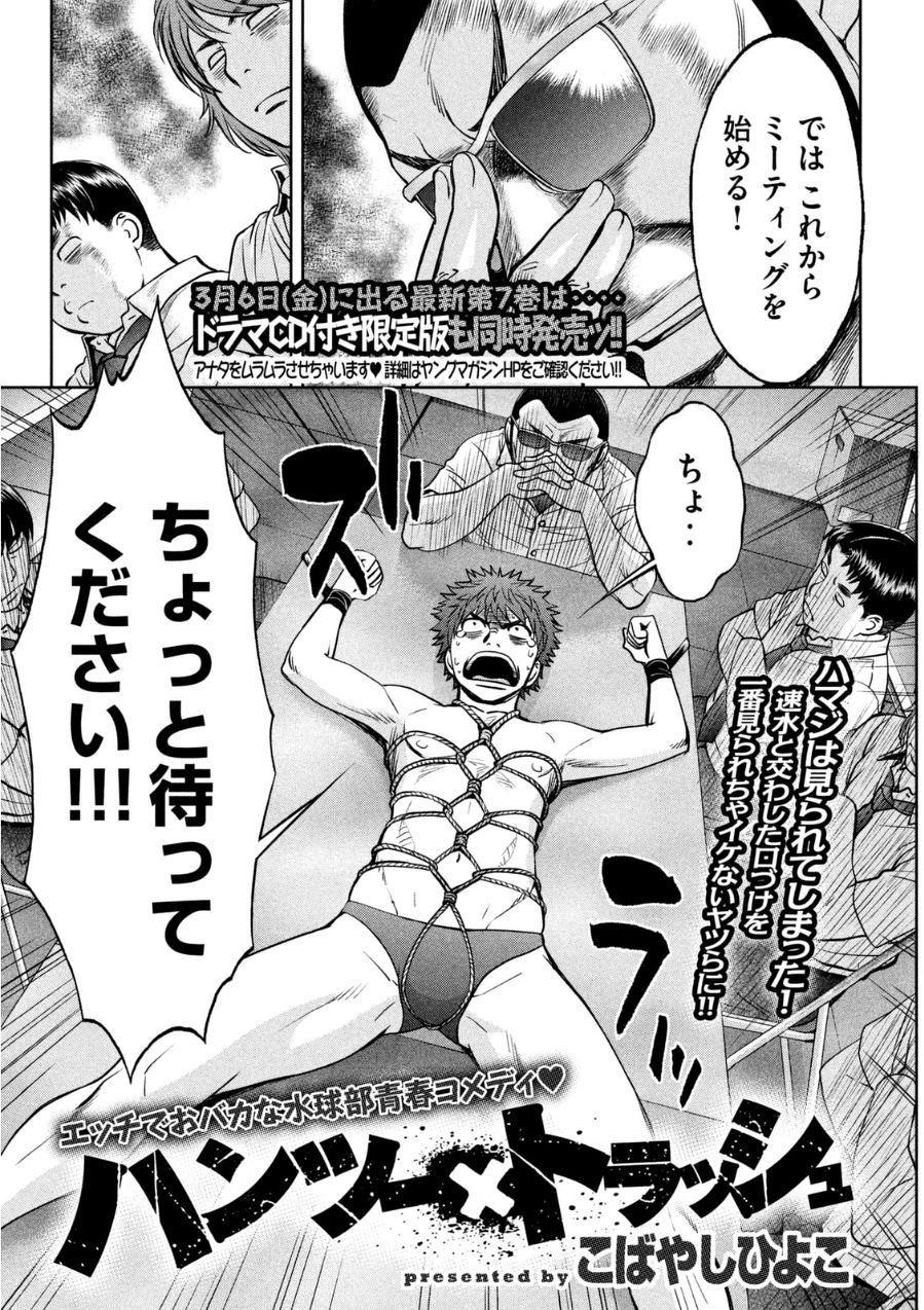 Hantsu_x_Trash Chapter 80 Page 1