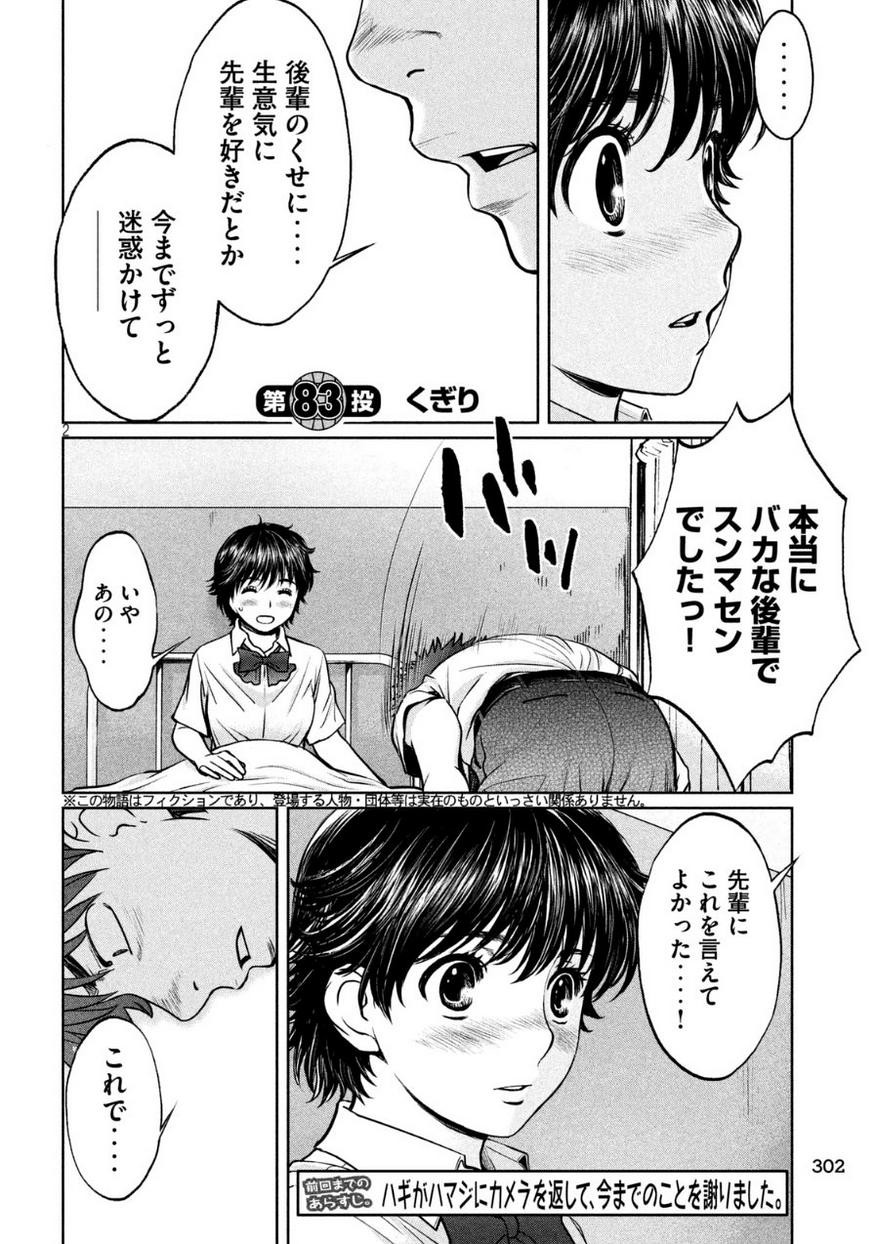 Hantsu x Trash - Chapter 83 - Page 2